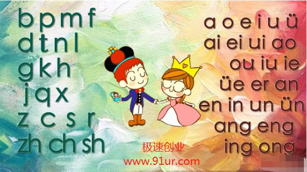 拼音视频全套课程#跟着芳妈学拼音-和孩子一起学习拼音1
