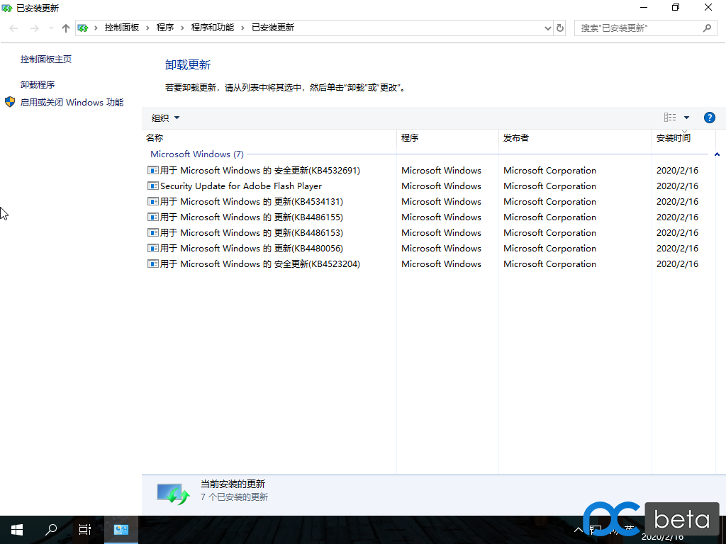 (亲测)Windows10政府版#Windows10神州网信最新政府版 V2020-L-Windows10纯净版免费下载7