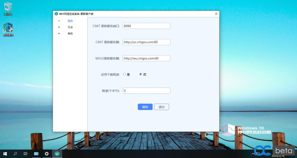(亲测)Windows10政府版#Windows10神州网信最新政府版 V2020-L-Windows10纯净版免费下载9