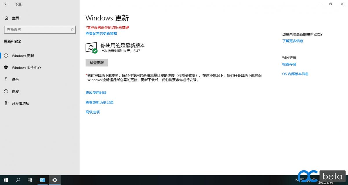 (亲测)Windows10政府版#Windows10神州网信最新政府版 V2020-L-Windows10纯净版免费下载12