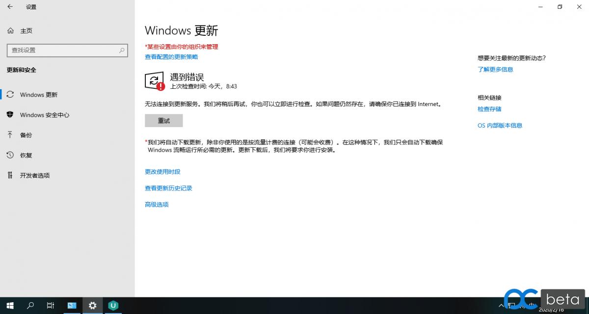 (亲测)Windows10政府版#Windows10神州网信最新政府版 V2020-L-Windows10纯净版免费下载11