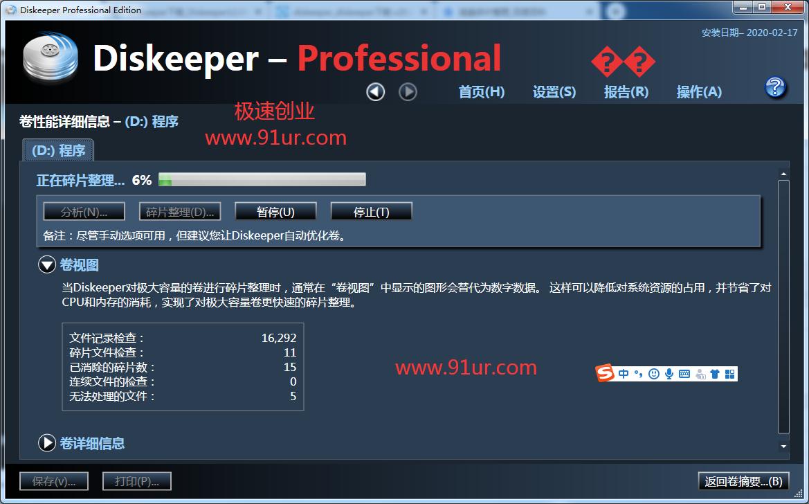 (亲测好用)磁盘碎片整理#Diskeeper 12.0 中文版 破解版 免费下载