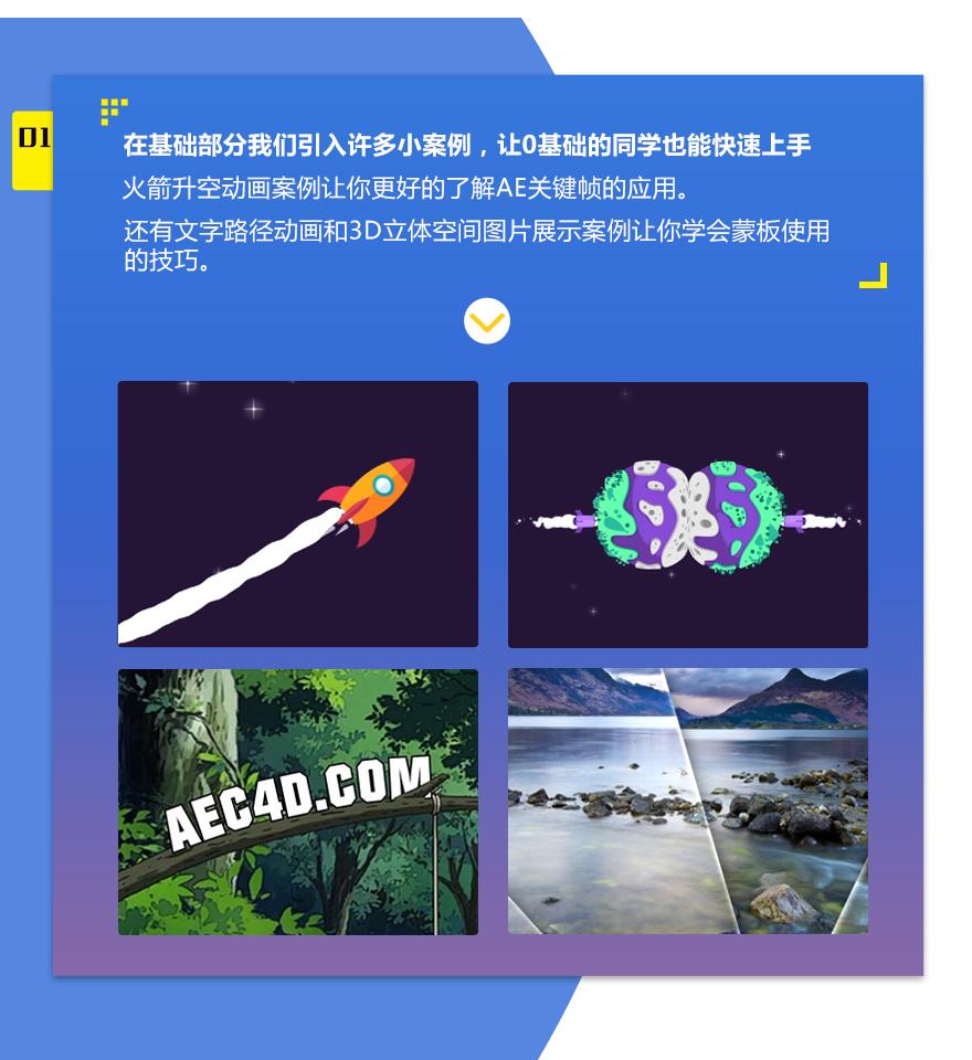 AE-C4D动画全系列教程#30天熟练掌握AE C4D_零基础的小白特效视频教程_AE_C4D入门系列5