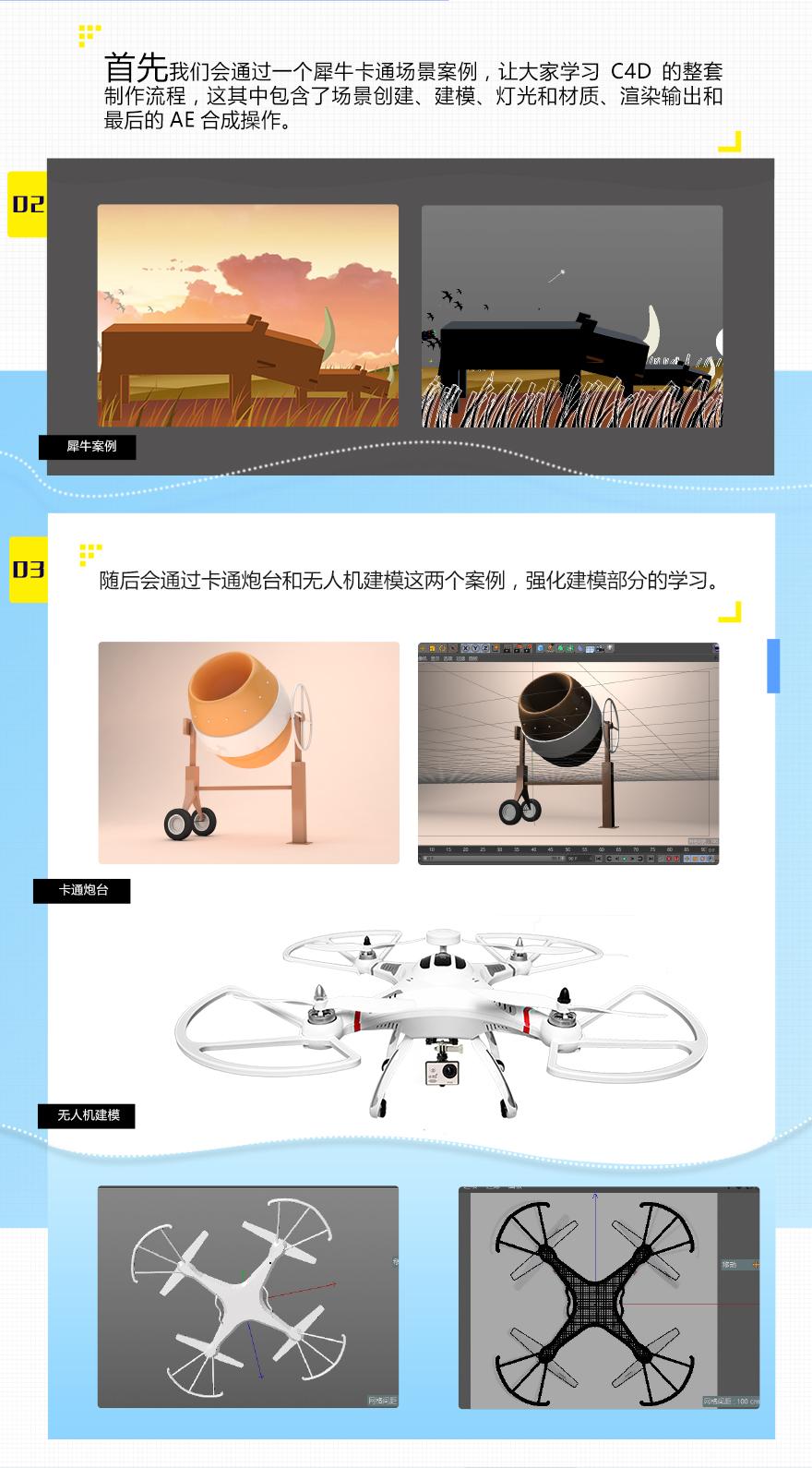 AE-C4D动画全系列教程#30天熟练掌握AE C4D_零基础的小白特效视频教程_AE_C4D入门系列4