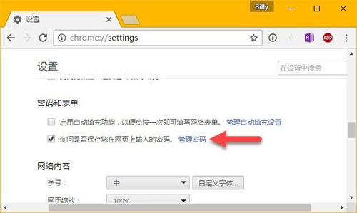 浏览器重启完成后,打开 Chrome 并浏览到「设置」—「显示高级设置」—「密码和表单」