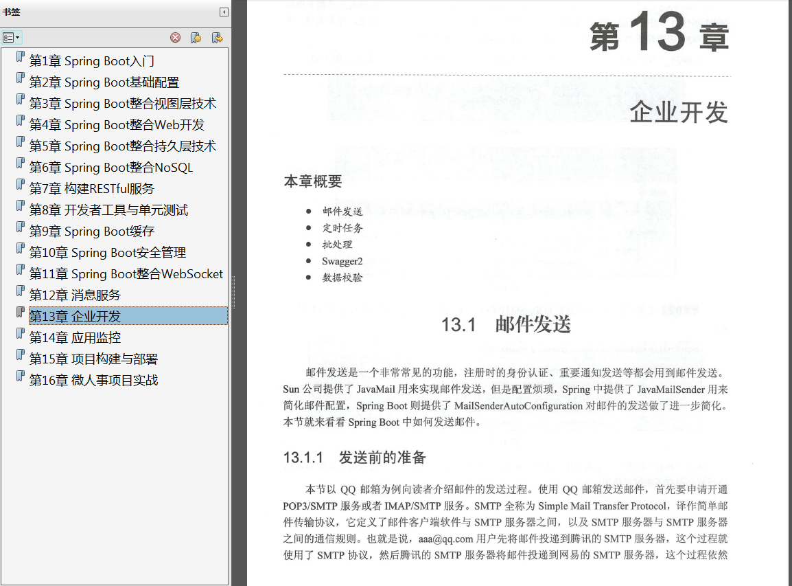 《Spring Boot+Vue全栈开发实战》PDF#Spring Boot+Vue企业架构源代码