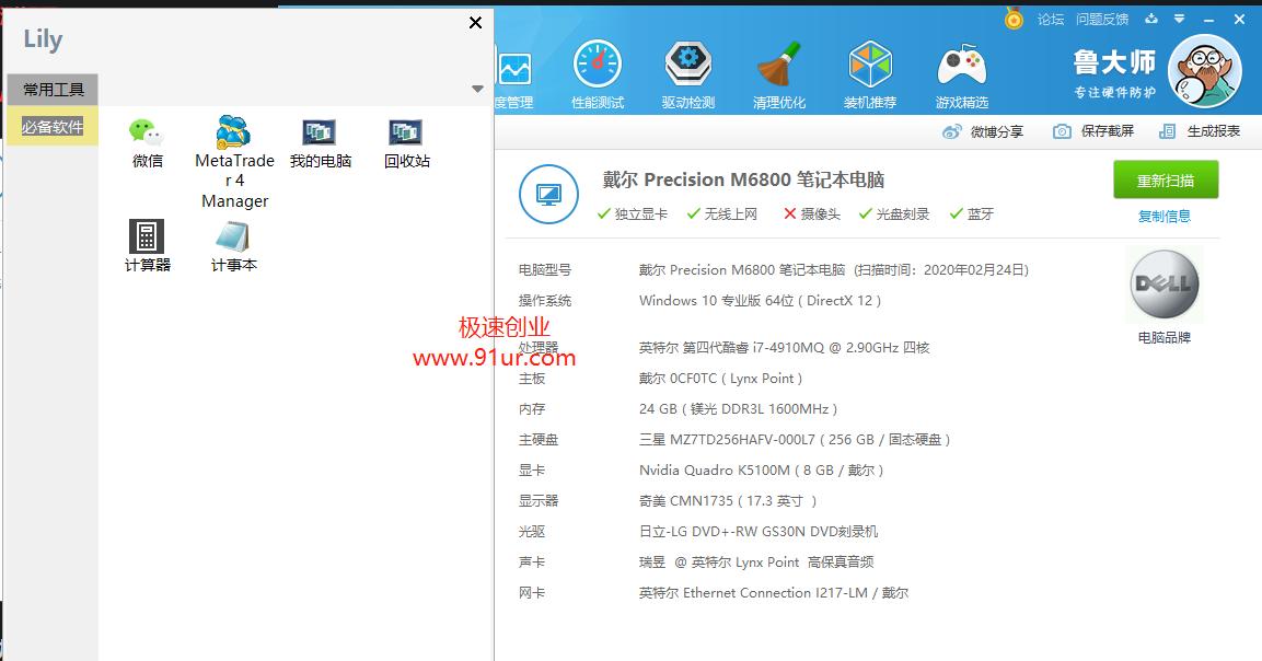 win7/win10菜单整理工具#Lily5.0 快捷启动工具 专为程序员、美工设计、Hacker、办公达人设计亲测好用!!!