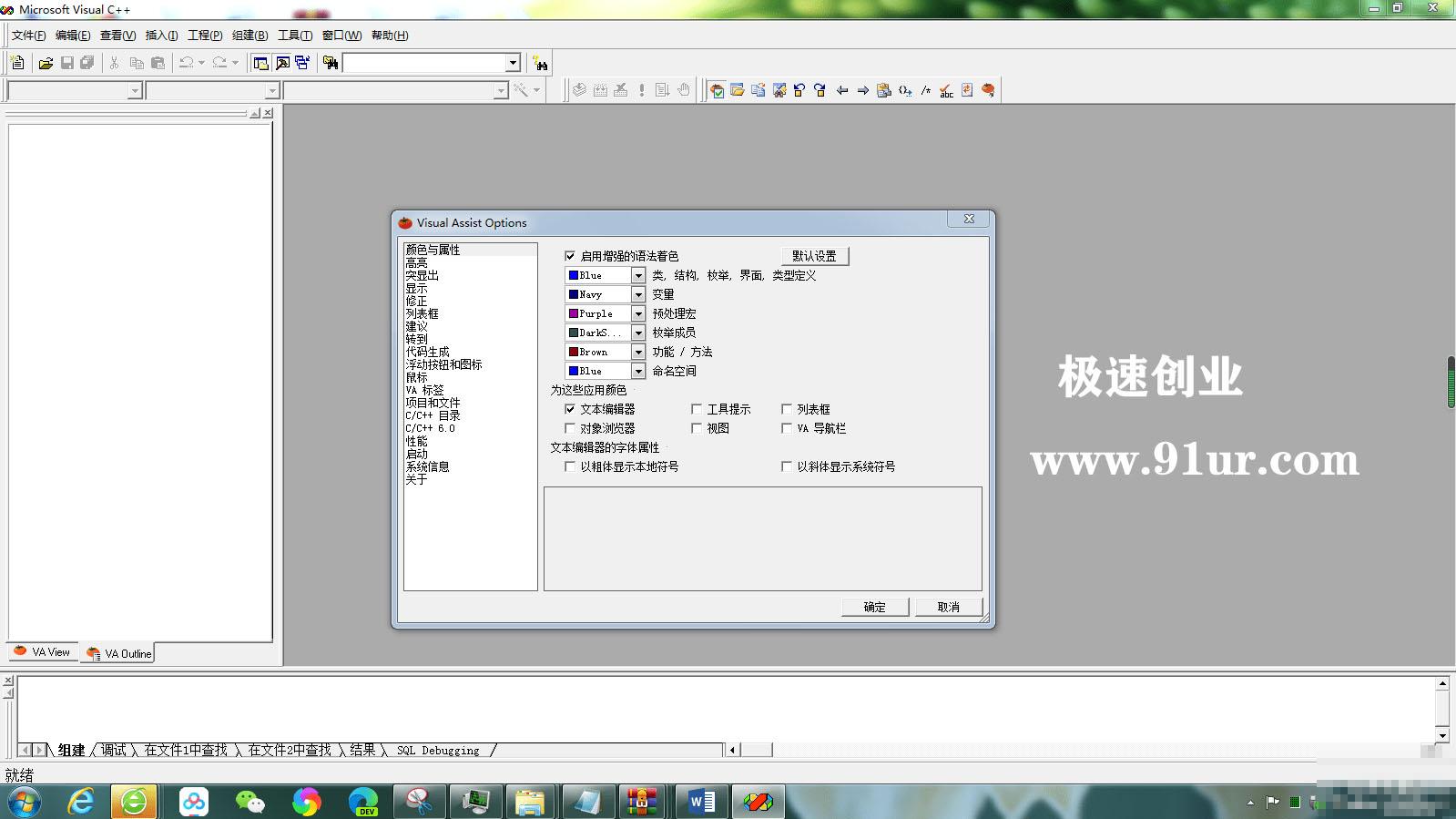 Visual Assist C++#Visual Assist X10.9.2358.0汉化包
