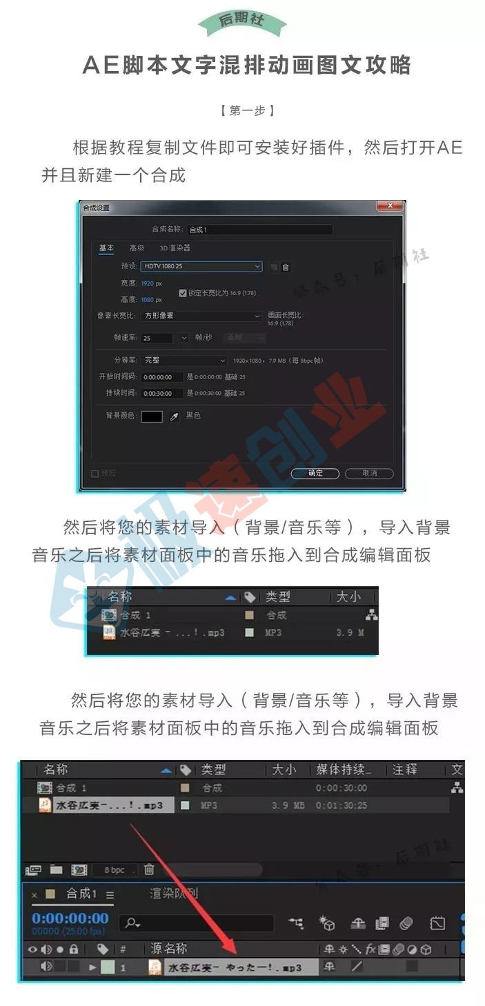 AE脚本下载#AE脚本文字混排动画插件Typemonkey v1.16#抖音网红文字对话动画制作方法1