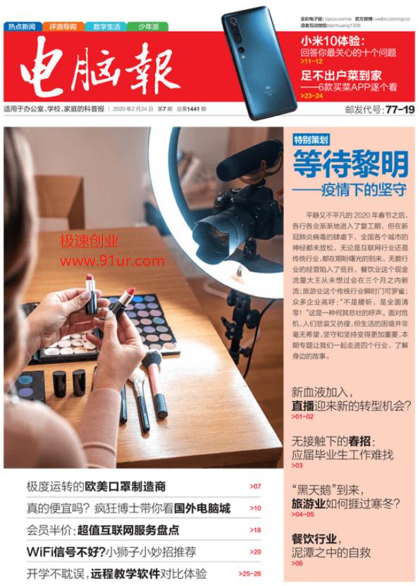 电脑报2020年第7-8期 高清版PDF电子版(《电脑报》2020年7-8期 )