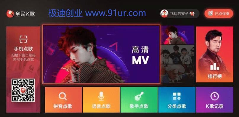 全民K歌TV版#全民K歌v9.2.3.1#电视盒子版/破解版免费下载去更新