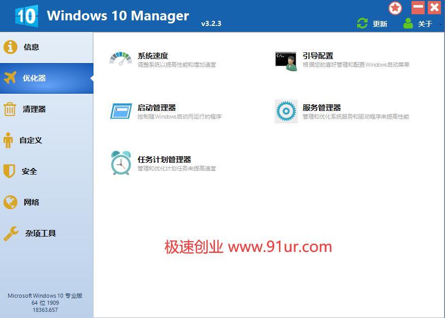 Windows 10优化美化工具箱#Windows 10 Manager v3.2.3免激活便携版#集所有win10优化功能于一身7