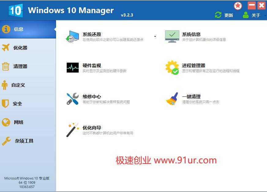 Windows 10优化美化工具箱#Windows 10 Manager v3.2.3免激活便携版#集所有win10优化功能于一身