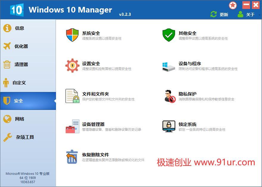 Windows 10优化美化工具箱#Windows 10 Manager v3.2.3免激活便携版#集所有win10优化功能于一身4