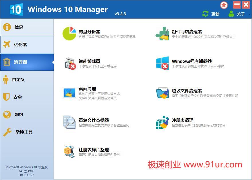 Windows 10优化美化工具箱#Windows 10 Manager v3.2.3免激活便携版#集所有win10优化功能于一身6
