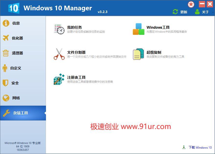 Windows 10优化美化工具箱#Windows 10 Manager v3.2.3免激活便携版#集所有win10优化功能于一身3