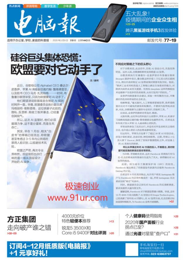 电脑报pdf2020年第9期 电子版 高清版PDF下载(《电脑报》2020年9期 )