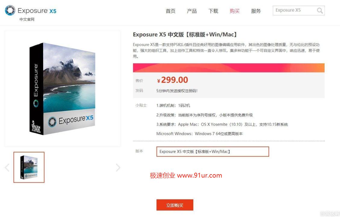 PS精品插件#Phhotoshop顶级插件 Alien Skin Exposure X5.0中文破解版-绿色版