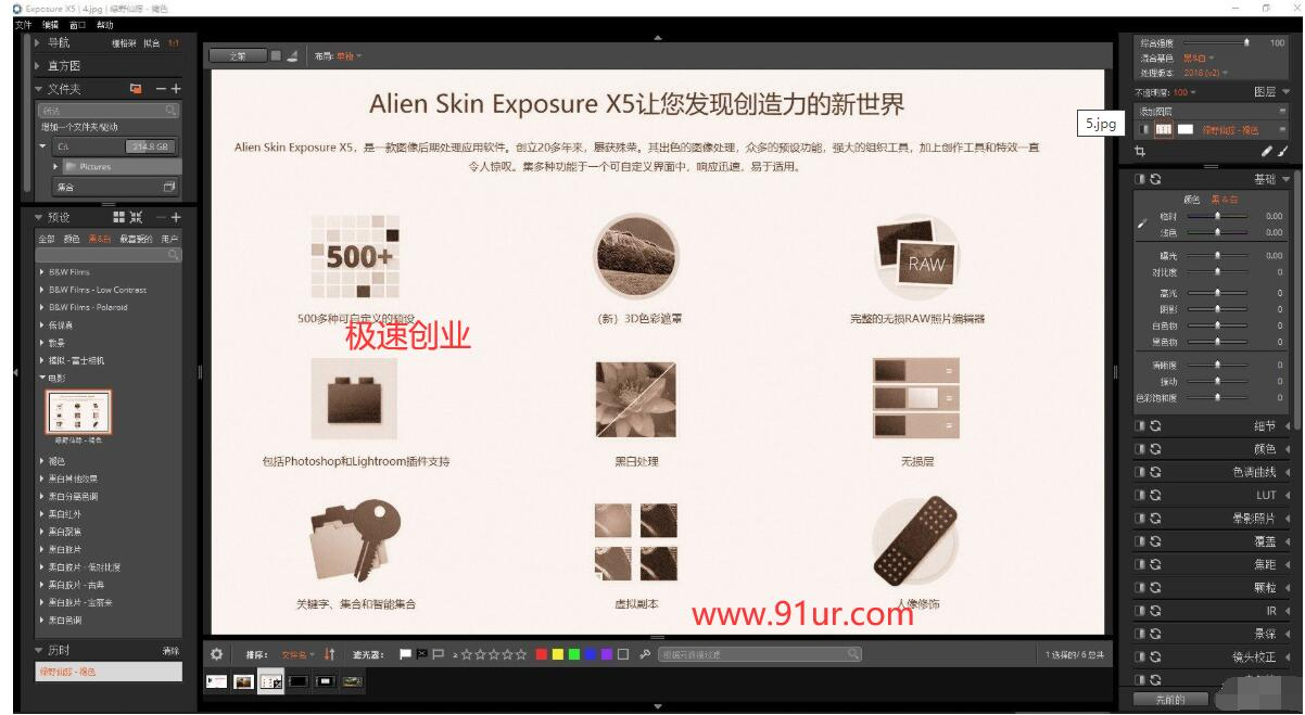 PS精品插件#Phhotoshop顶级插件 Alien Skin Exposure X5.0中文破解版-绿色版4