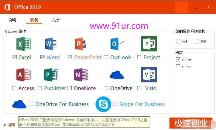 02Office2019#微软Office 专业增强版 2019 批量许可企业版免费下载