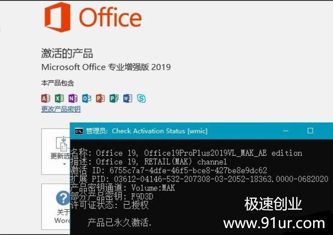 Office2019#微软Office 专业增强版 2019 批量许可企业版免费下载