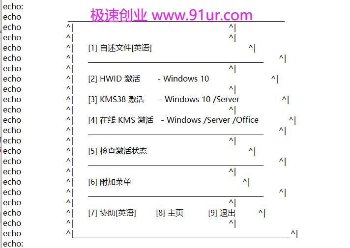 Office2019激活方法#微软Office 专业增强版 2019 KMS方式激活软件 :Microsoft Activation Script