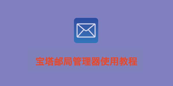 使用宝塔邮局管理器搭建私人邮局实现收发邮件功能