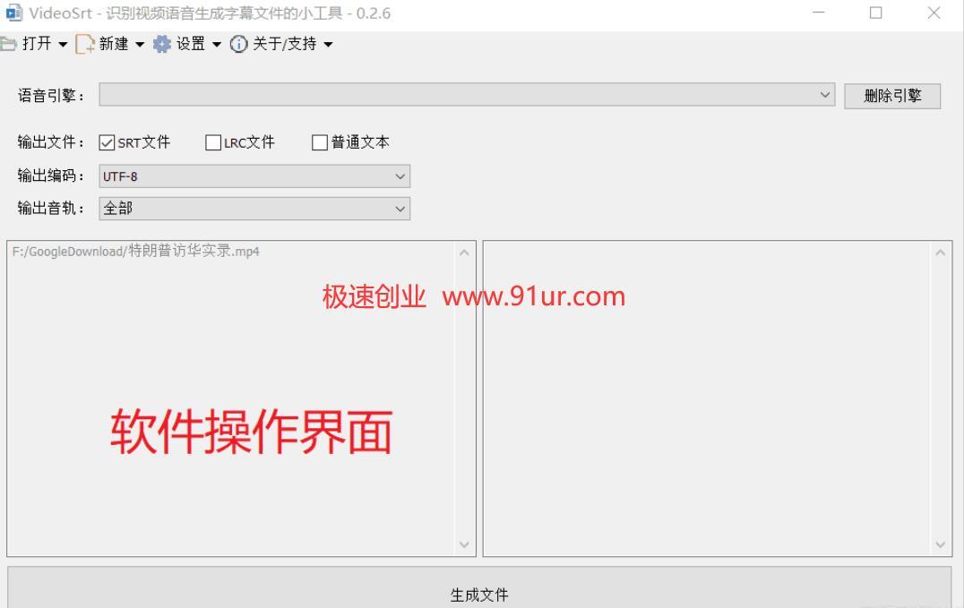 视频语音转文字软件#VideoSrt0.2.6识别视频语音自动生成字幕SRT文件软件免费下载
