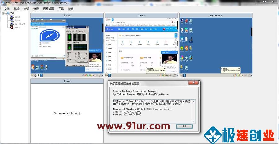 微软官方出品远程管理软件#Remote Desktop Connection Manager 2.7(RDCMan)汉化版绿色版,解压即用