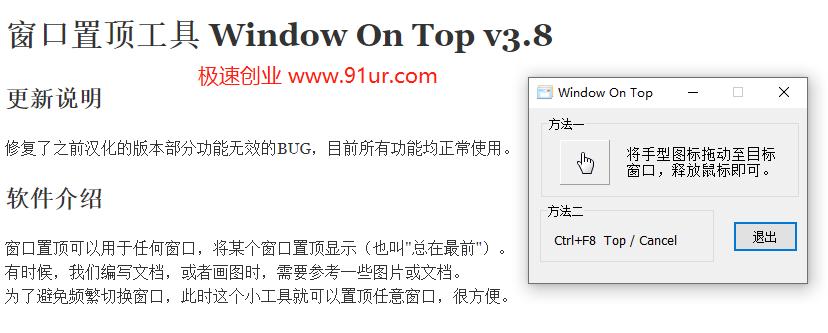 窗口置顶工具 Window On Top v3.8 #2020最新汉化窗口置顶工具免费下载