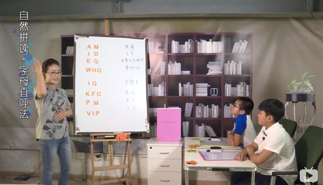英语拼读#好芳法英语自然拼读学习视频课程#儿童英语学习教程