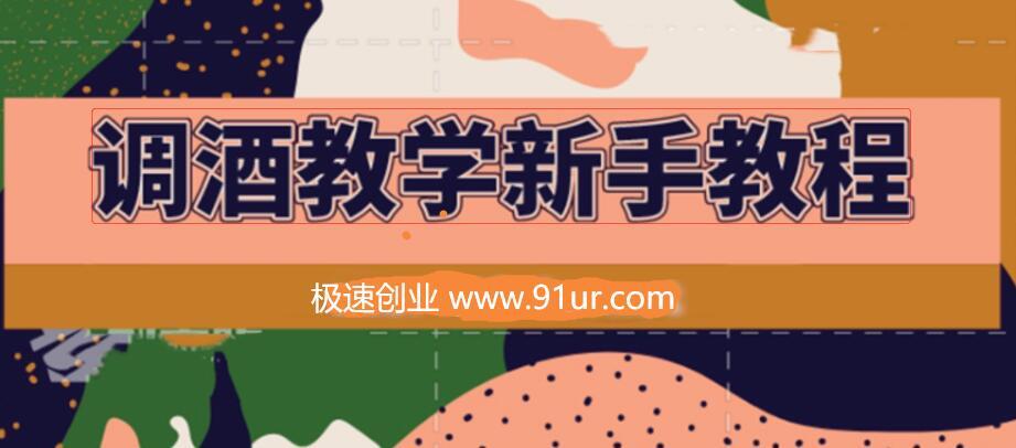 调酒教学视频鸡尾酒调制新手教程#18花式调酒教学视频中国茶艺经典教学视频教程教学