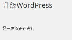 5.4–zh_CN解决升级 WordPress 时提示-另一更新正在进行