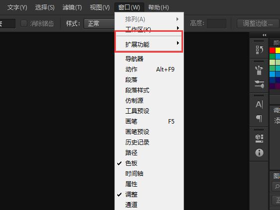 ps 2020 扩展功能 灰色#Photoshop 2020窗口>扩展功能灰色无法使用