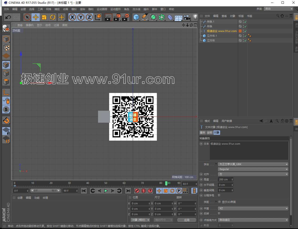 c4d视频软件-R17_Installation+C4D R17注册机#Ciname 4D R17中文版免费下载
