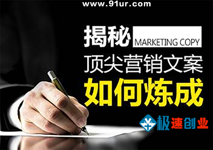 推广营销文案课程#手把手教你成为顶尖文案高手视频课程