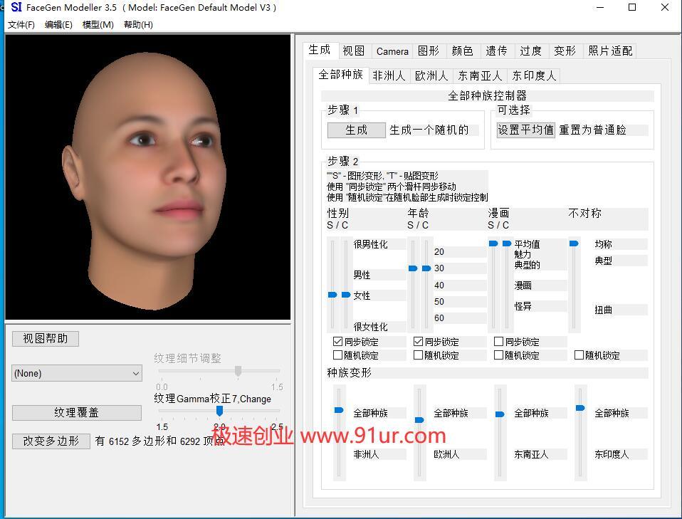 C4D人头生成器FaceGen3.5汉化版注册教程及软件