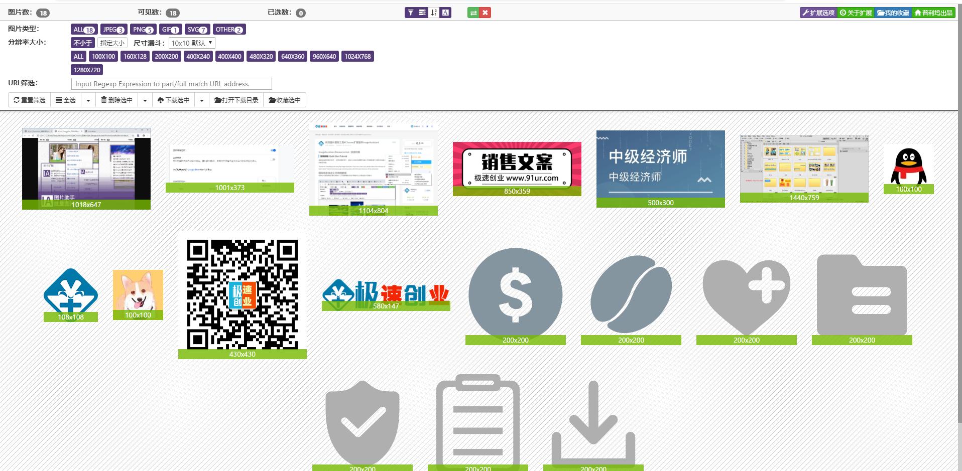 网页图片提取工具#Chrome扩展插件ImageAssistant2
