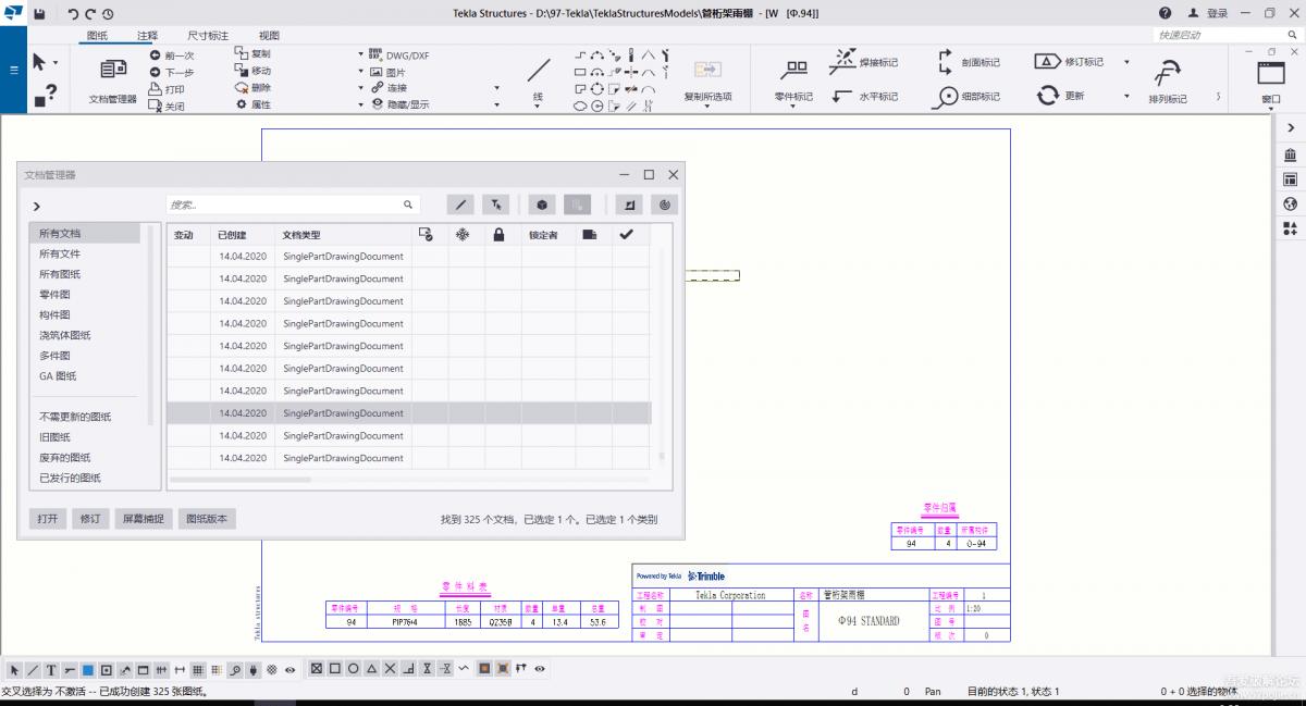工程软件#Tekla Structures 2020 中文特别破解绿色版#3D建筑信息建模(BIM)工具