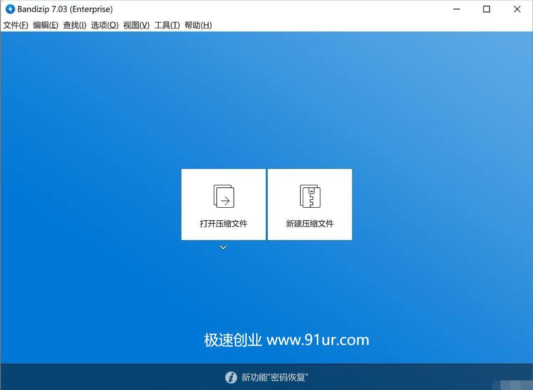 解压缩软件 Bandizip 7.03 企业版破解版绿色版