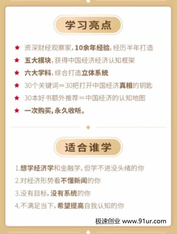 经济学#深度解读中国经济与前言经济科技#徐瑾经济趋势30讲1