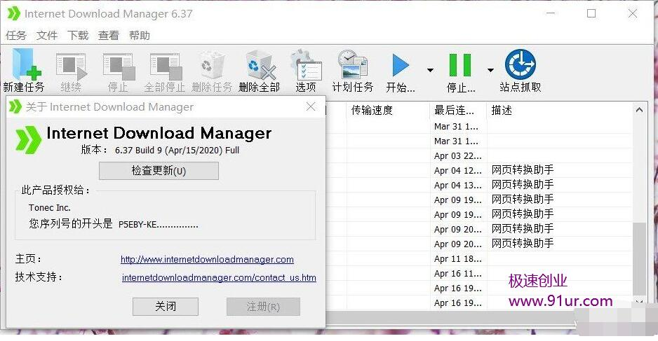 俄大神重制版Internet Download Manager 6.37.12 (Repack)4月30日
