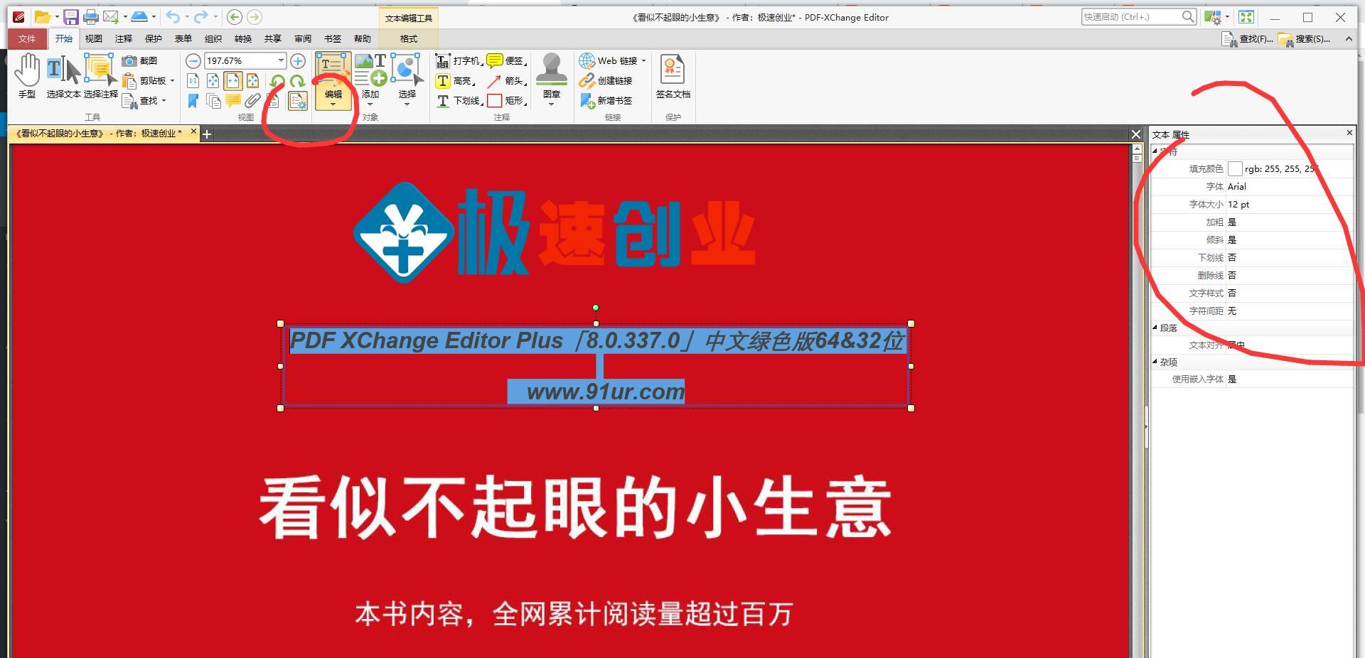 PDF电子书编辑查看软件#PDF XChange Editor Plus「8.0.337.0」中文绿色版64&32位