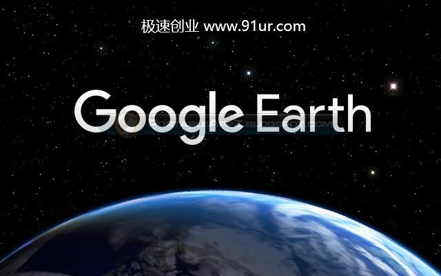 谷歌卫星地图#谷歌卫星地球 Google Earth v7.3.3.7673 专业版免安装绿色版