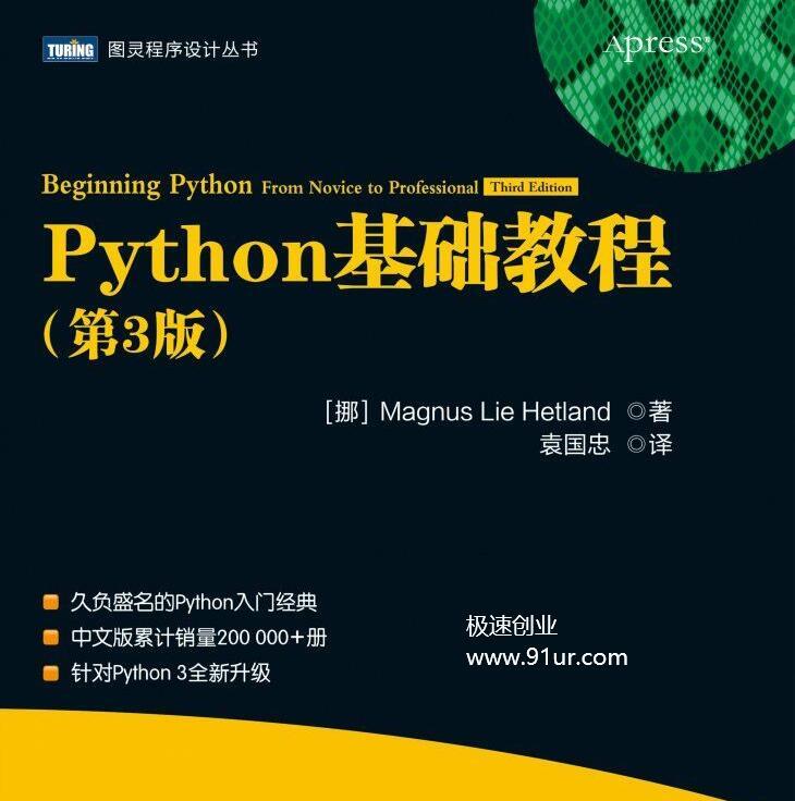 Python课程电子PDF入门版本教材#Python基础教程-第3版