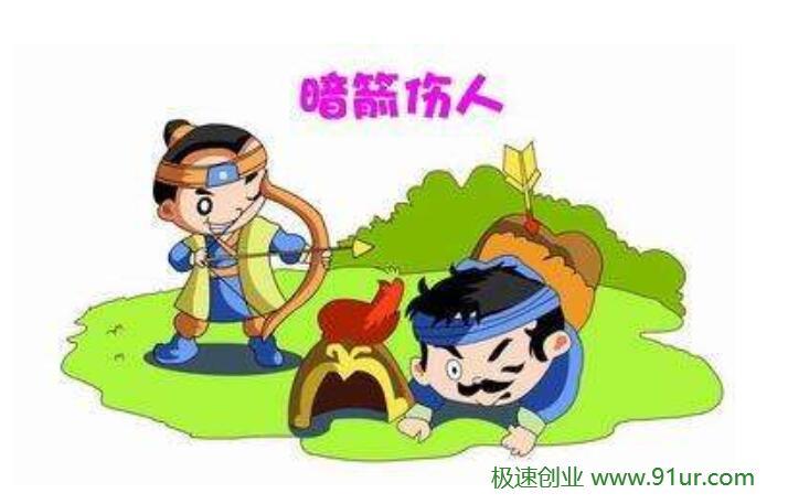 中国成语故事集锦-暗箭伤人