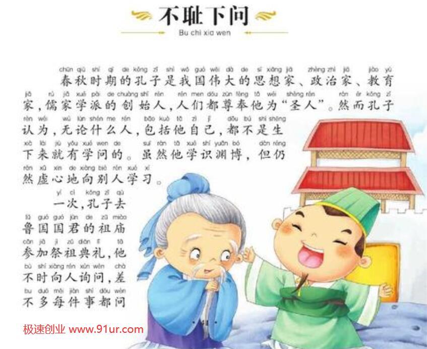 中国成语故事集锦-不耻下问