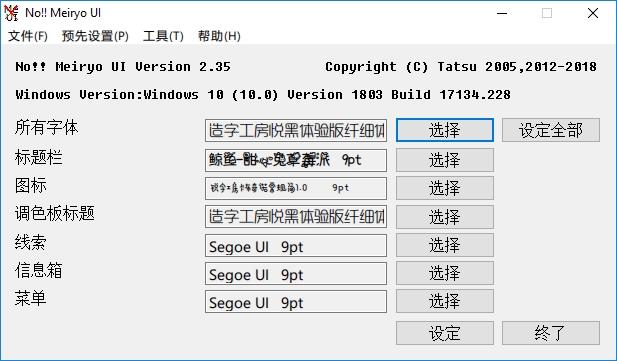 win10系统字体修改软件#win10系统字体修改软件 noMeiryoUI2.35.1