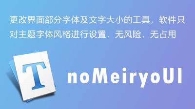 字体修改软件 noMeiryoUI2.35.1