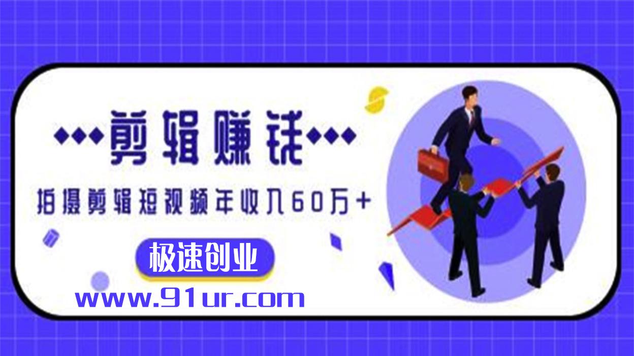 手机剪辑课程#小白0成本手机剪辑赚钱视频课程